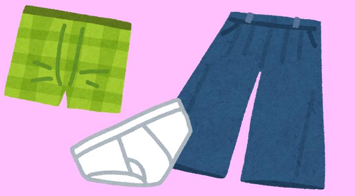 ズボンがパンツになった件