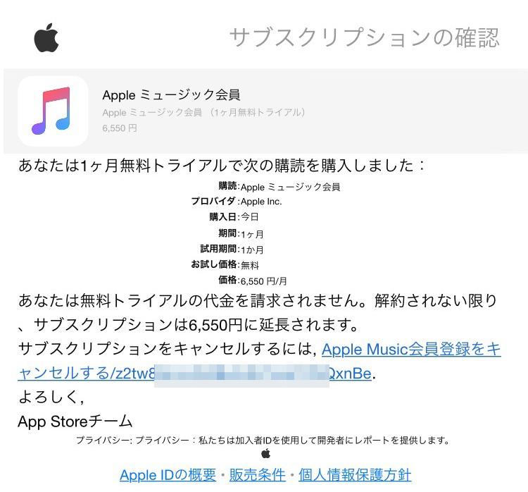 Appleミュージックを装ったフィッシング詐欺メール